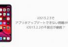【iPhone】iOS13.2.3でアプリがアップデートできない問題が報告、iOS13.2.2の不具合が継続?