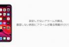 【iPhone】設定してないアラームが鳴る、意図しない時刻にアラームが鳴る問題がiOS13で報告