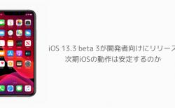 【iPhone】iOS 13.3 beta 3が開発者向けにリリース 次期iOSの動作は安定するのか