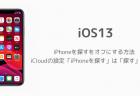 【iOS13】iPhoneを探すをオフにする方法、iCloudの設定「iPhoneを探す」は「探す」に移動