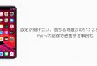 【iPhone】設定が開けない、落ちる問題がiOS13.2.3で報告 Pairsの削除で改善する事例も