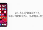 【iPhone】iOS13.2.2で電源が落ちる、勝手に再起動するなどの問題が一部で報告