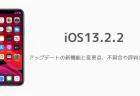 【iOS13.2.2】アップデートの新機能と変更点、不具合や評判のまとめ