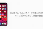【iPhone】iOS13.2.2、Safariでページが真っ白になる、ページが表示されない問題が継続