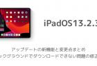 【iPadOS13.2.3】アップデートの新機能と変更点まとめ バックグラウンドでダウンロードできない問題の修正等