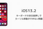 【iOS13.2】キーボードの余白長押しでカーソルの移動ができない問題