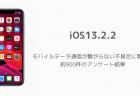【iPhone】iOS13.2.2でモバイルデータ通信が繋がらない不具合に関する約900件のアンケート結果