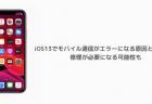 【iPhone】iOS13でモバイル通信がエラーになる原因と対処法、修理が必要になる可能性も