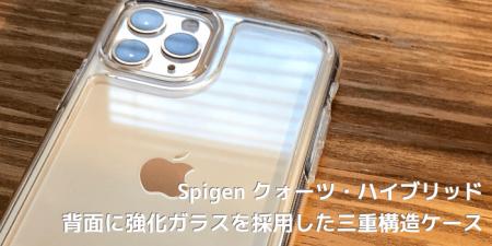 【レビュー】Spigen クォーツ・ハイブリッド、背面に強化ガラスを採用した三重構造ケース
