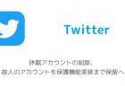 【Twitter】休眠アカウントの削除、故人のアカウントを保護機能実装まで保留へ