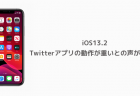 【iPhone】iOS13.2でアプリがバックグラウンドで正常に動作しない不具合が指摘