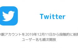【Twitter】休眠アカウントを2019年12月11日から段階的に削除 ユーザー名も順次開放