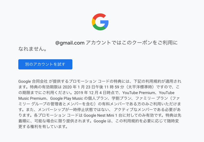 Google Nest Miniキャンペーン