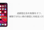 【iPhone】追跡型広告を制限をオフ、解除できない時の原因と対処法 iOS13対応