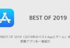 【iPhone】AppleがBEST OF 2019(2019年のベストAppとゲーム)を発表、受賞アプリを一挙紹介