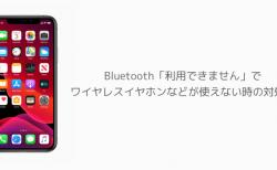 【iPhone】Bluetooth「利用できません」でワイヤレスイヤホンなどが使えない時の対処法