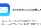 Google Nest Miniをお受け取り下さい、Google Nest miniをプレゼントは本物?詐欺?について