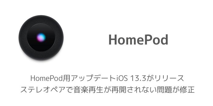 HomePod用アップデートiOS 13.3がリリース ステレオペアで音楽再生が再開されない問題が修正