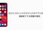 【iPhone】iOS13.3でバックグラウンドのアプリが落ちる、強制終了する問題が報告