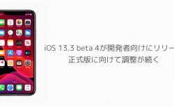 【iPhone】iOS 13.3 beta 4が開発者向けにリリース 正式版に向けて調整が続く