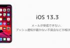 【iOS13.3】メールが受信できない、プッシュ通知が届かない不具合などが相次ぎ報告