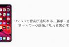 【iPhone】iOS13.3で音楽が途切れる、勝手に止まる、アートワーク画像が乱れる等の不具合