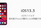 【iOS13.3】UQモバイルで海外版iPhoneが圏外になる問題が多数報告