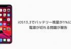 【iPhone】iOS13.3でバッテリー残量が1%になり電源が切れる問題が報告