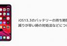 【iPhone】iOS13.3のバッテリーの持ち時間、減りが早い時の対処法などについて