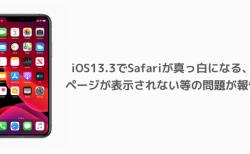 【iOS13.3】Safariが真っ白になる、ページが表示されない等の問題が報告