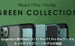 【新製品】Spigenの人気iPhone 11/11 Pro/11 Pro Maxケースにミッドナイトグリーンモデルが追加