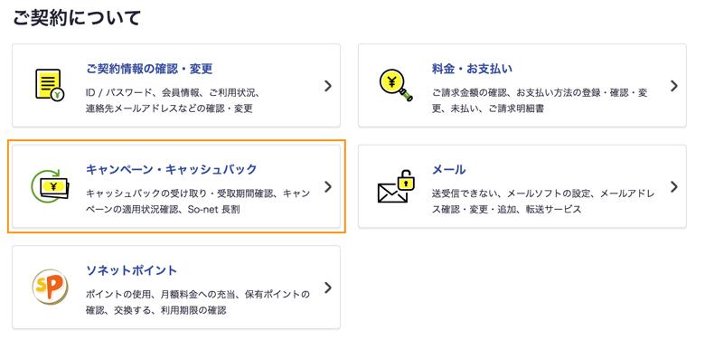 NURO光サポート
