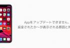 【iPhone】iOS13.3でBluetoothが繋がらない、途切れる問題が報告 再ペアリングやリセットを試す