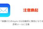Apple「保護のためApple IDは自動的に無効になります」詐欺メールに注意