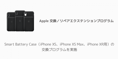 【Apple】Smart Battery Case(iPhone XS、iPhone XS Max、iPhone XR用)の交換プログラムを実施
