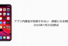【iPhone】写真やカメラのアクセス許可が設定に表示されない時の対処法 インスタ・Twitterなど