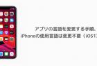 【iPhone】アプリの言語を変更する手順、iPhoneの使用言語は変更不要(iOS13以降)
