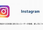 【Instagram】英語表記から日本語に直らないユーザーが急増、直し方について