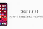 【iOS13.3.1】アップデートの新機能と変更点、不具合や評判のまとめ