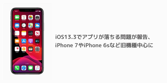 【iPhone】iOS13.3でアプリが落ちる問題が報告、iPhone 7やiPhone 6sなど旧機種中心に