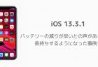 【iOS13.3.1】バッテリーの減りが早いとの声がある一方、長持ちするようになった事例も