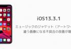 【iPhone】iOS13.3.1でミュージックのジャケット(アートワーク)が違う画像になる不具合の改善が報告