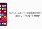 iOS 13.3.1 beta 2などが開発者向けにリリース 正式リリースに向けて調整続く