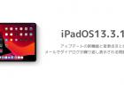 【iPadOS13.3.1】アップデートの新機能と変更点まとめ メールでダイアログが繰り返し表示される問題の解消等