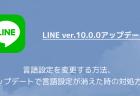 【LINE】グループLINEが落ちる、グループトークが開けない問題が報告(ver.10.0.0アップデート)