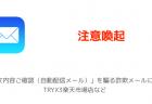 楽天市場「注文内容ご確認(自動配信メール)」を騙る詐欺メールに注意 TRYX3楽天市場店など