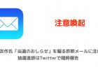 【注意喚起】前澤友作氏「当選のおしらせ」を騙る詐欺メールに注意、抽選進捗はTwitterで随時報告