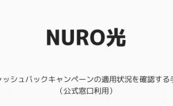 【NURO光】キャッシュバックキャンペーンの適用状況を確認する手順(公式窓口利用)