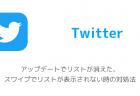 【Twitter】アップデートでリストが消えた、スワイプでリストが表示されない時の対処法