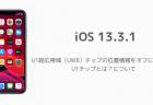 【iPhone】iOS 13.4 beta 1などが開発者向けにリリース、メールのゴミ箱や返信の配置見直しなど